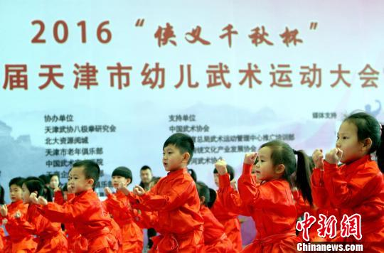 天津市第一届幼儿武术运动大会开幕(组图)