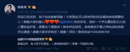 《闪爸2》录制突发状况 吴镇宇张晓龙微博求药