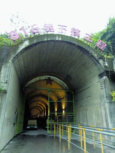 816核工程洞入口.-探秘816 中国最大地下核工程的前世今生 上