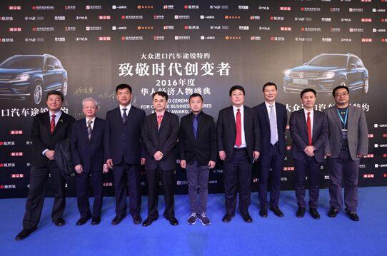 2016年度十大华人经济人物揭晓 孙陶然池宇峰等当选
