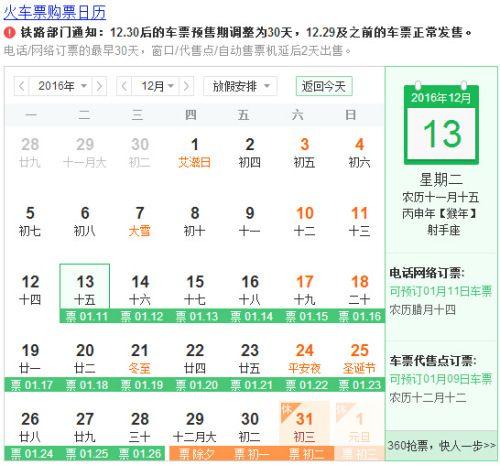 火车票购票日历。360浏览器截图。