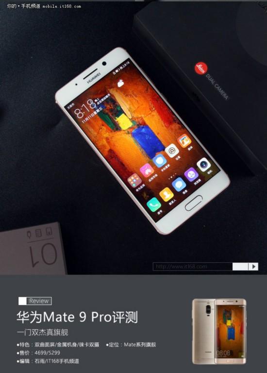 华为Mate 9 Pro评测:一门双杰真旗舰