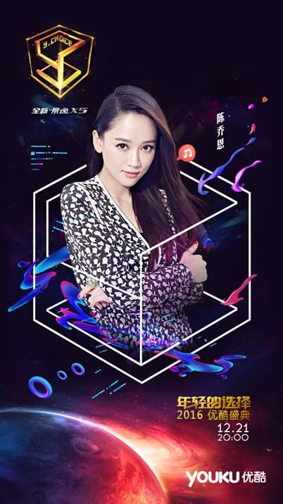 偶像剧女王陈乔恩也要来2016优酷盛典了