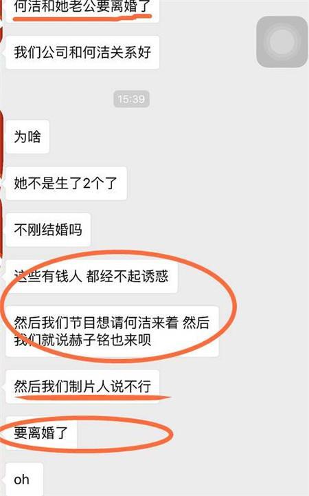 何洁赫子铭离婚!八卦博主曝光微信聊天记录 赫