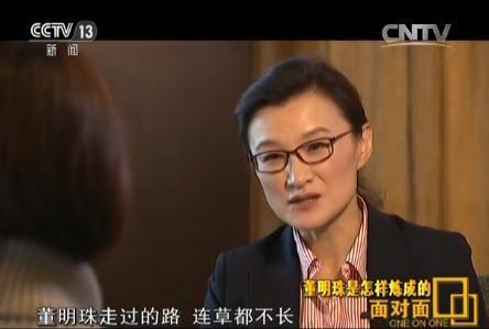 记者:董明珠走过的路,连草都不长,这句话是褒义还是贬义,是在什么情况下说的?