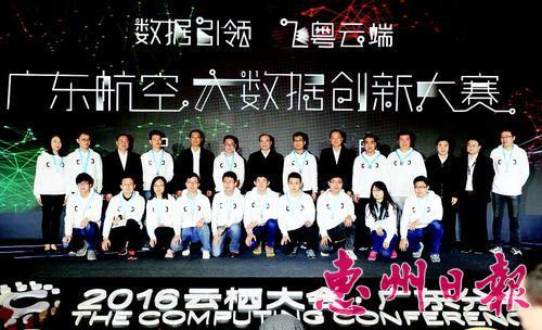 助推惠州乃至广东云计算产业发展