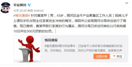 河南信阳官员殴打老师被停职行拘10日罚款500元