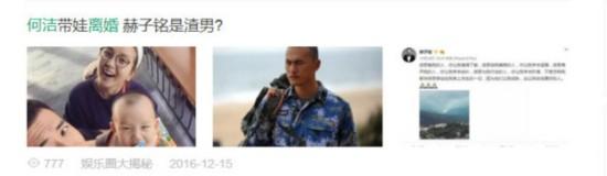 何洁赫子铭离婚罗生门 双方都给媒体爆料?