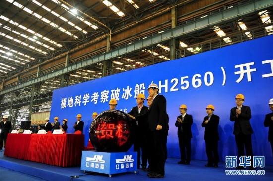 """(科技)(1)首艘""""中国造""""极地破冰船正式开建"""