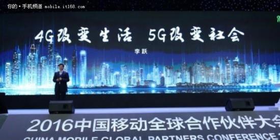 中国移动宣布2020年实现5G全国商用