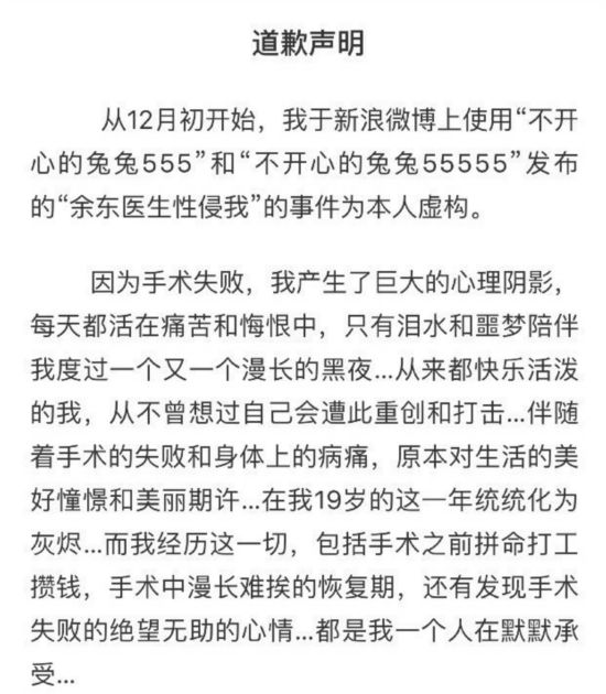 """""""上海九院医生余东性侵患者""""大反转?疑似女患者发道歉声明"""