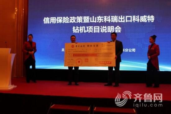 今天,山东科瑞石油装备公司获得中国出口信用保险公司一次性赔付1293万美元,这也是今年山东出口企业获得的单笔最大赔付。
