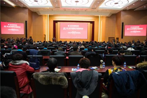 第十届国际公益慈善论坛在人民日报社举行