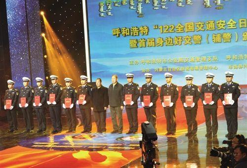 首府好交警好辅警受表彰。本报记者 皇甫秀玲 摄