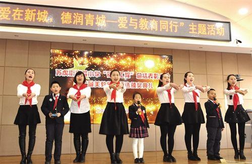 """苏虎街实验小学举办""""爱在新城 德润青城——爱与教育同行""""主题活动。"""
