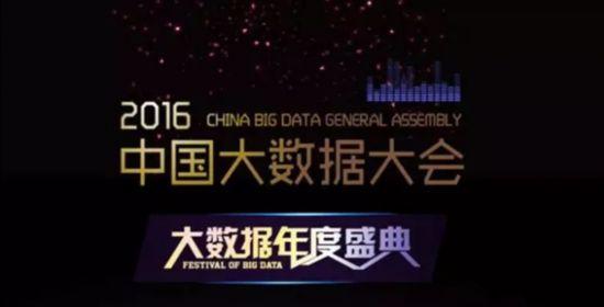 东网科技荣获2016中国大数据最佳创新企业奖