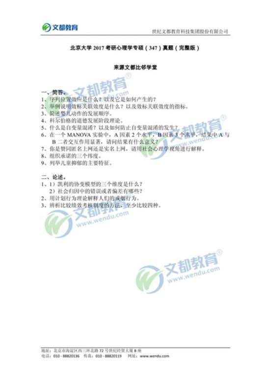 北京大学2017考研心理学专硕(347)真题(完整版)