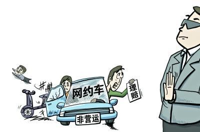 私家车开网约车 出事故保险公司免赔