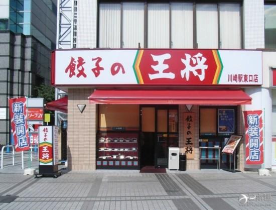王将饺子 台湾 中国 渡边直人