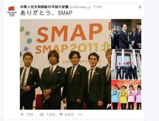 """日本舆论就中国大使馆对SMAP发出感谢也表示了高度关注。日本《产经新闻》消息说,在27日的例行记者会上,面对日本媒体的提问,中国驻日大使馆新闻发言 人张梅对这条推特做出了如下解释:""""SMAP在中国人气很高,可以说,他们对中日友好以及促进中日民间交流做出了贡献。中国粉丝也十分关注 《SMAPxSMAP》最后一期节目,因此我们选择在这样一个时间点,表达了感谢之情。""""日本富士电视台主持人小仓智昭在节目中说:""""对于中国大使馆发布 感谢SMAP的消息,我感到很吃惊。'中国和日本的友好桥梁'――SMAP曾如此努力过。"""""""