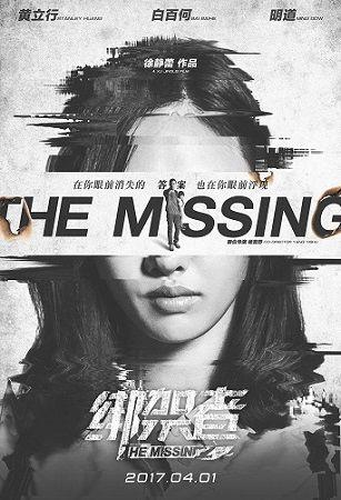 《绑架者》先导海报获赞 白百何二次出击类型片