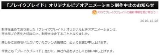 粉丝哭晕在厕所!《破刃之剑》OVA动画制作取消