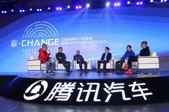 回归媒体价值 2017年腾讯汽车再拓内容生态版图