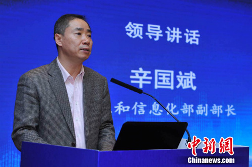 工业和信息化部副部长辛国斌。