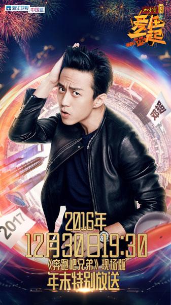 颠覆跨年! 浙江卫视领跑2017演唱会30日开跑