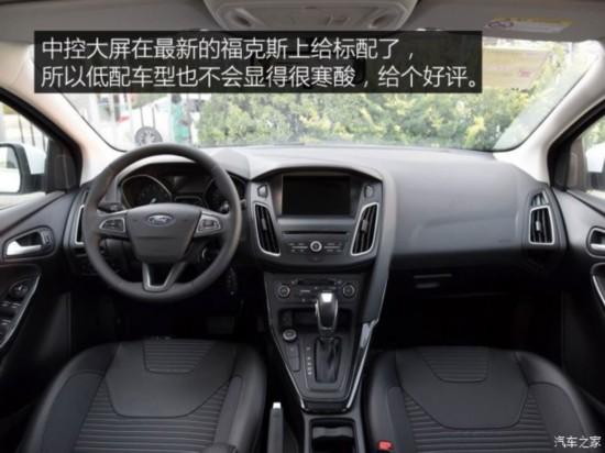 长安福特 福克斯 2017款 两厢 1.6L 自动风尚型智行版