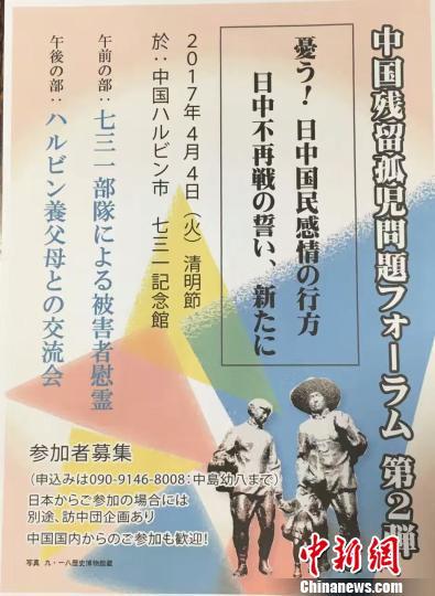 日本战争遗孤中岛幼八:安倍首相应先去中国谢罪