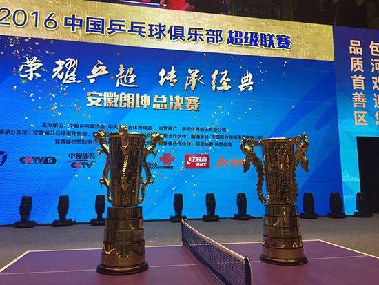 中国乒超联赛男女团体冠军杯。人民网记者王继晟摄