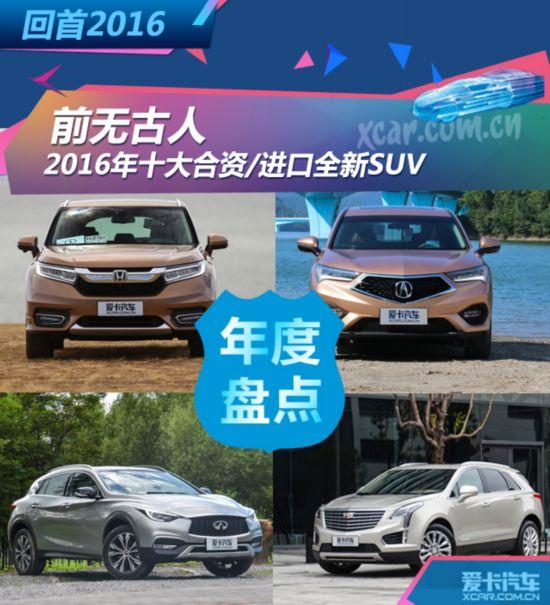 前无古人 2016年十大合资/进口全新SUV