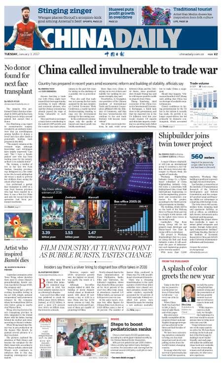 视觉盛宴来临 中国日报今年起全彩印刷