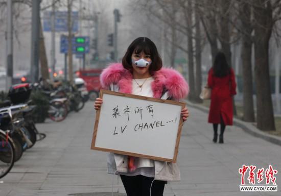 北京青年的新年愿望:蓝天多一点,雾霾少一点