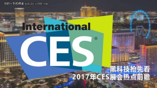 黑科技抢先看 2017年CES展会热点前瞻