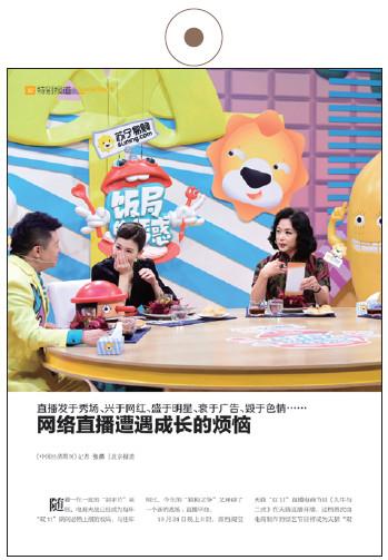 p62-《中国经济周刊》2016 年第44 期《网络直播遭遇成长的烦恼》