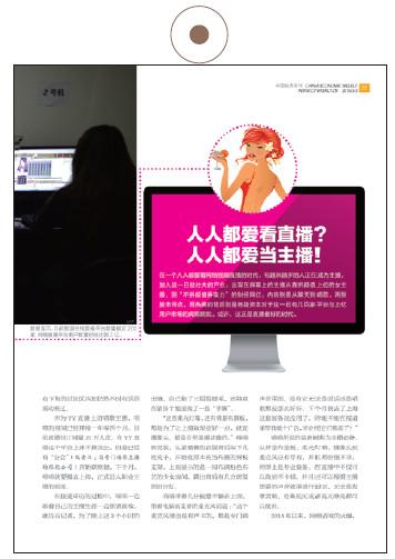 p63-《中国经济周刊》2016 年第18 期《人人都爱看直播?人人都爱当主播!》