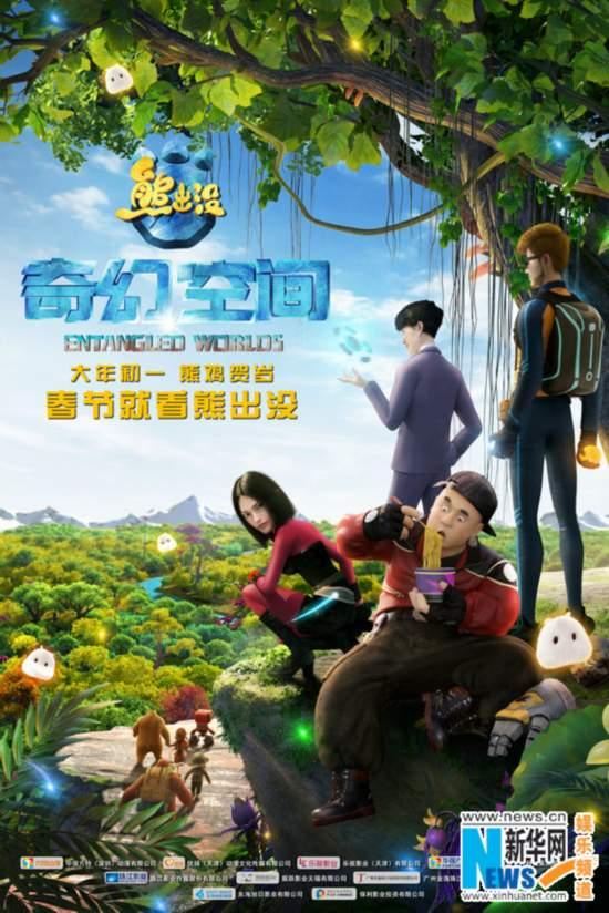"""《熊出没 奇幻空间》曝""""熊族新丁""""海报预告"""