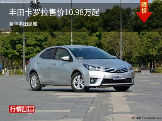 丰田卡罗拉售价10.98万起 竞争本田思域-图1