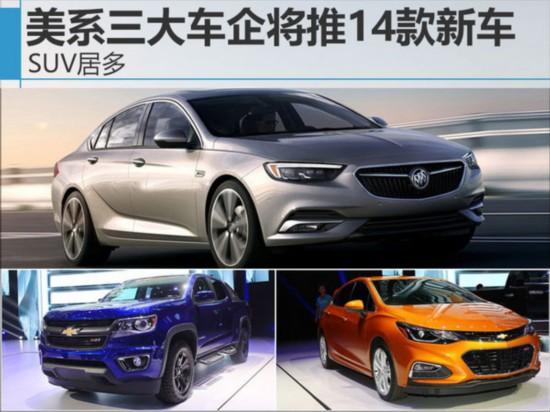 美系三大车企将推14款新车 SUV居多