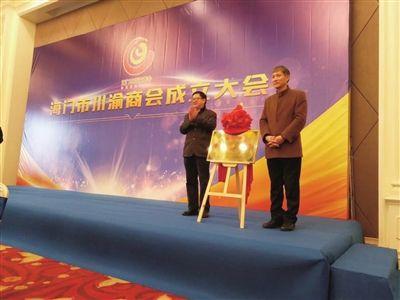 南通海门川渝商会在叠石桥成立 郁斌为其揭牌