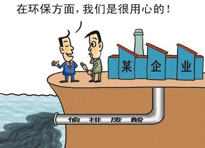 南京一家企业偷排废酸4年 致多处水厂停产停水