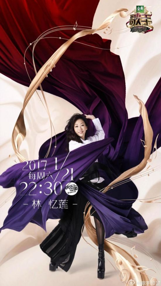 湖南卫视王牌音乐节目《歌手》首发部分阵容海报