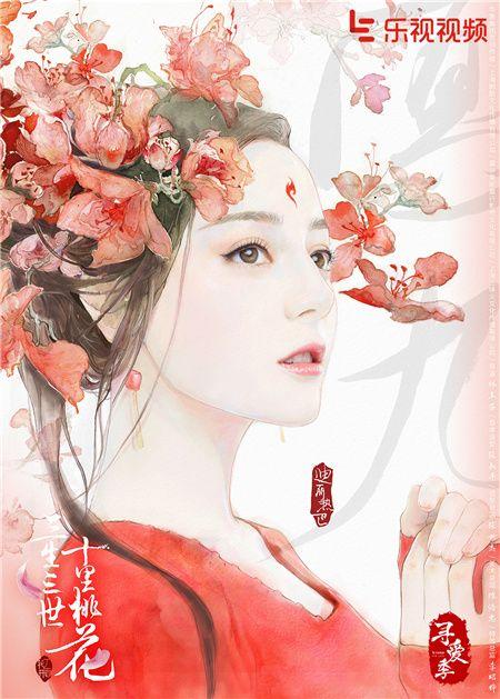 《三生三世十里桃花》曝海报漫画:杨幂迪丽热跟水彩阿姨图片