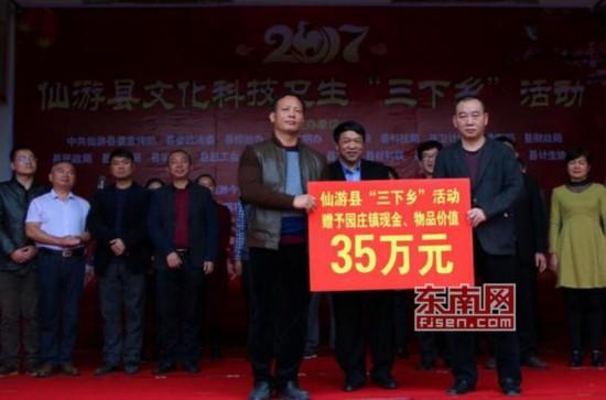 """莆田仙游2017年文化科技卫生""""三下乡""""活动拉开序幕"""