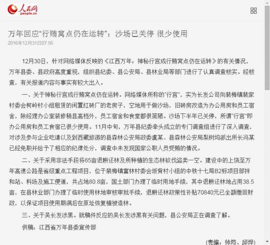 江西万年回应:吴长发案公安正调查 被举报官商勾结