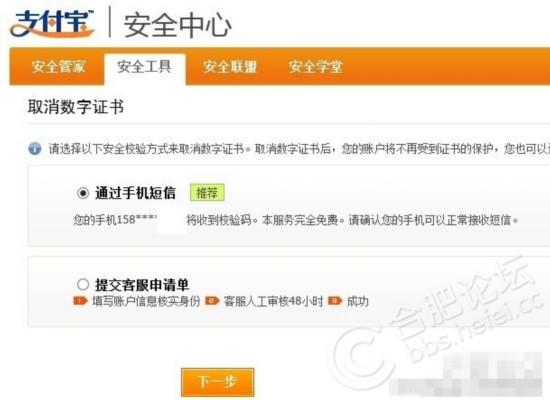 手机 支付宝/1月10日凌晨,有网友在微博曝出支付宝登陆出现安全漏洞,熟人...