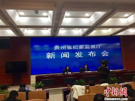 贵州去年查处县级以上官员477人14894人受党政纪处分