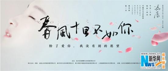 《春风十里,不如你》曝人物海报 周冬雨张一山各怀心事
